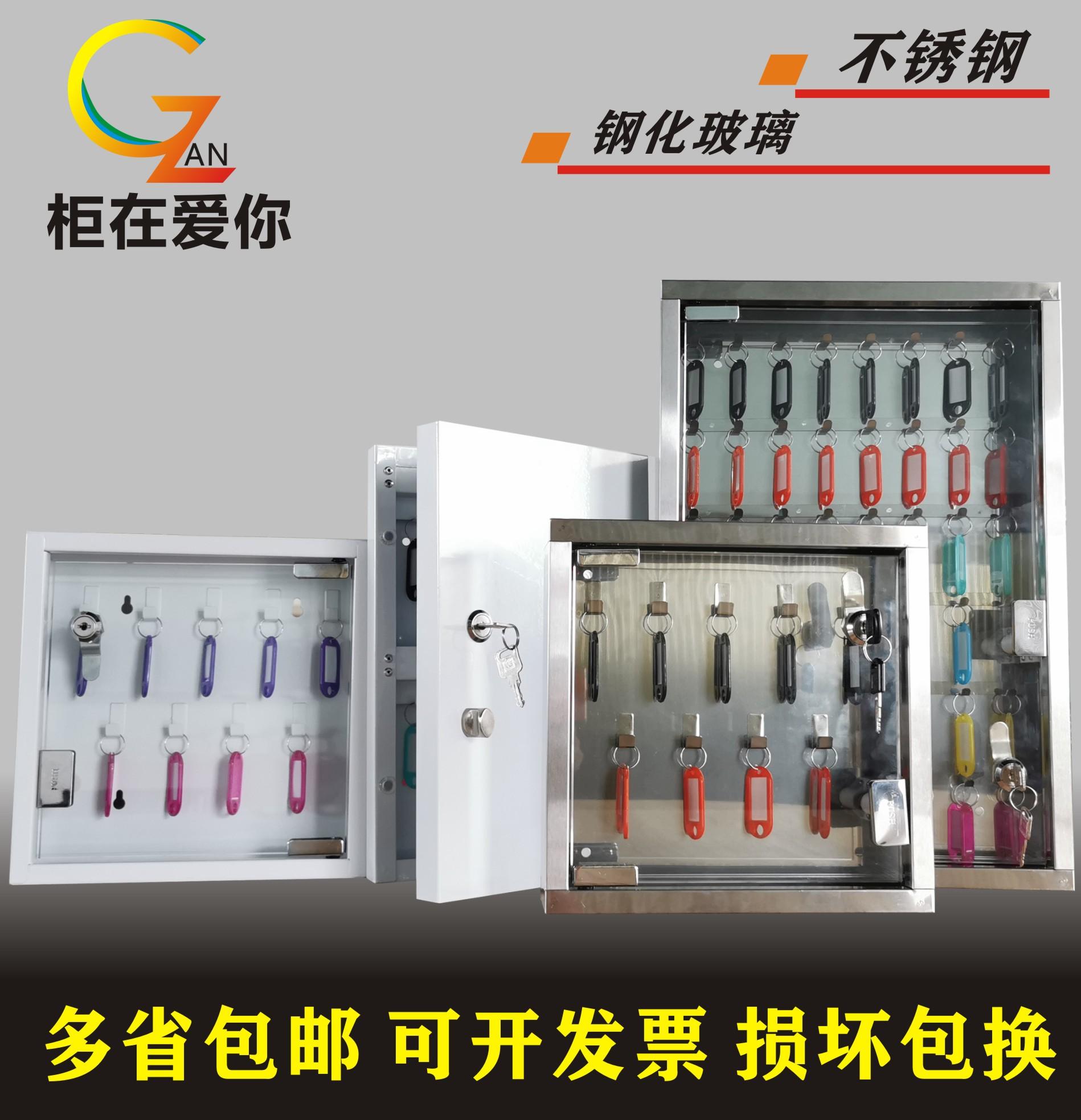 钥匙柜不锈钢钥匙箱酒店4S店房产钥匙盒收纳柜在爱你壁挂式钥匙箱