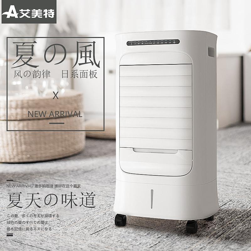 艾美特空调扇单冷型加湿过滤小空调卧室办公室移动遥控冷风机1