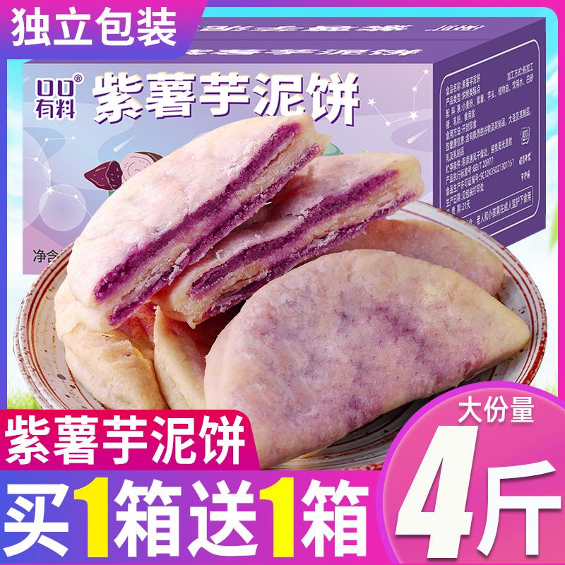 紫薯芋泥饼美食小吃网红解馋小零食排行榜好吃的面包整箱休闲食品
