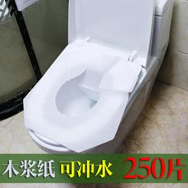 250片一次性马桶垫坐垫纸酒店溶水待产妇坐便套出差旅行隔脏厕纸