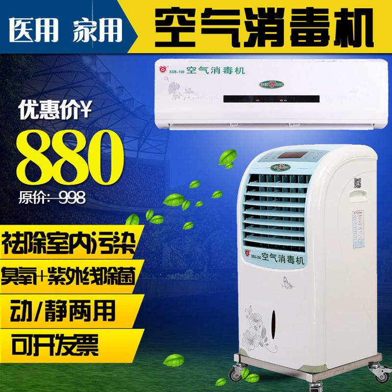 [德助医疗器械专营店6857消毒和灭菌]佳光医用空气消毒机级紫外线消毒灯家用月销量55件仅售880元