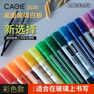 18色玻璃白板笔娱乐绘画笔迹水性笔