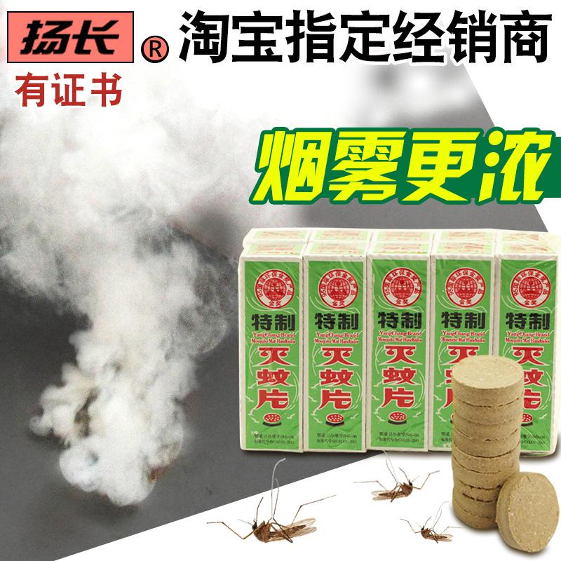 扬长牌灭蚊片蚊香烟熏片驱蚊灭蚊宝杀蚊子药烟雾正品家用老式速效