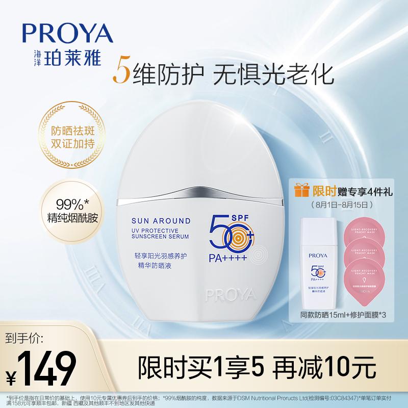 珀莱雅羽感防晒霜抗蓝光防紫外线spf50+隔离美白精华防晒面部正品