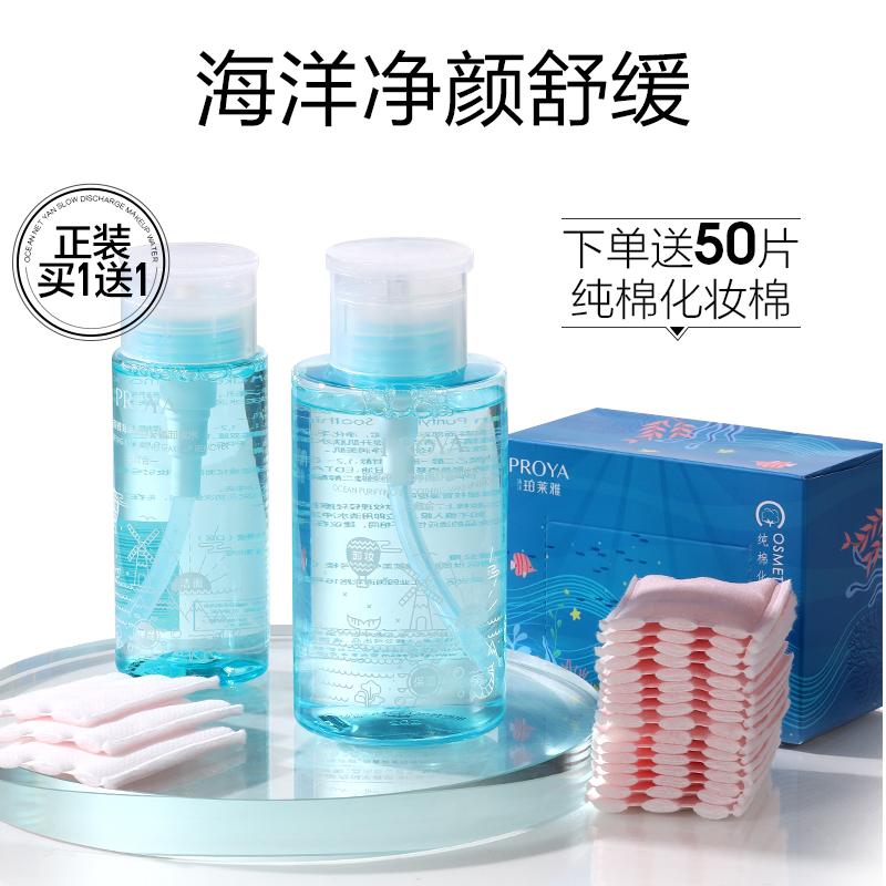 珀莱雅卸妆水脸部眼唇部三合一温和清洁卸妆液正品按压式瓶女学生