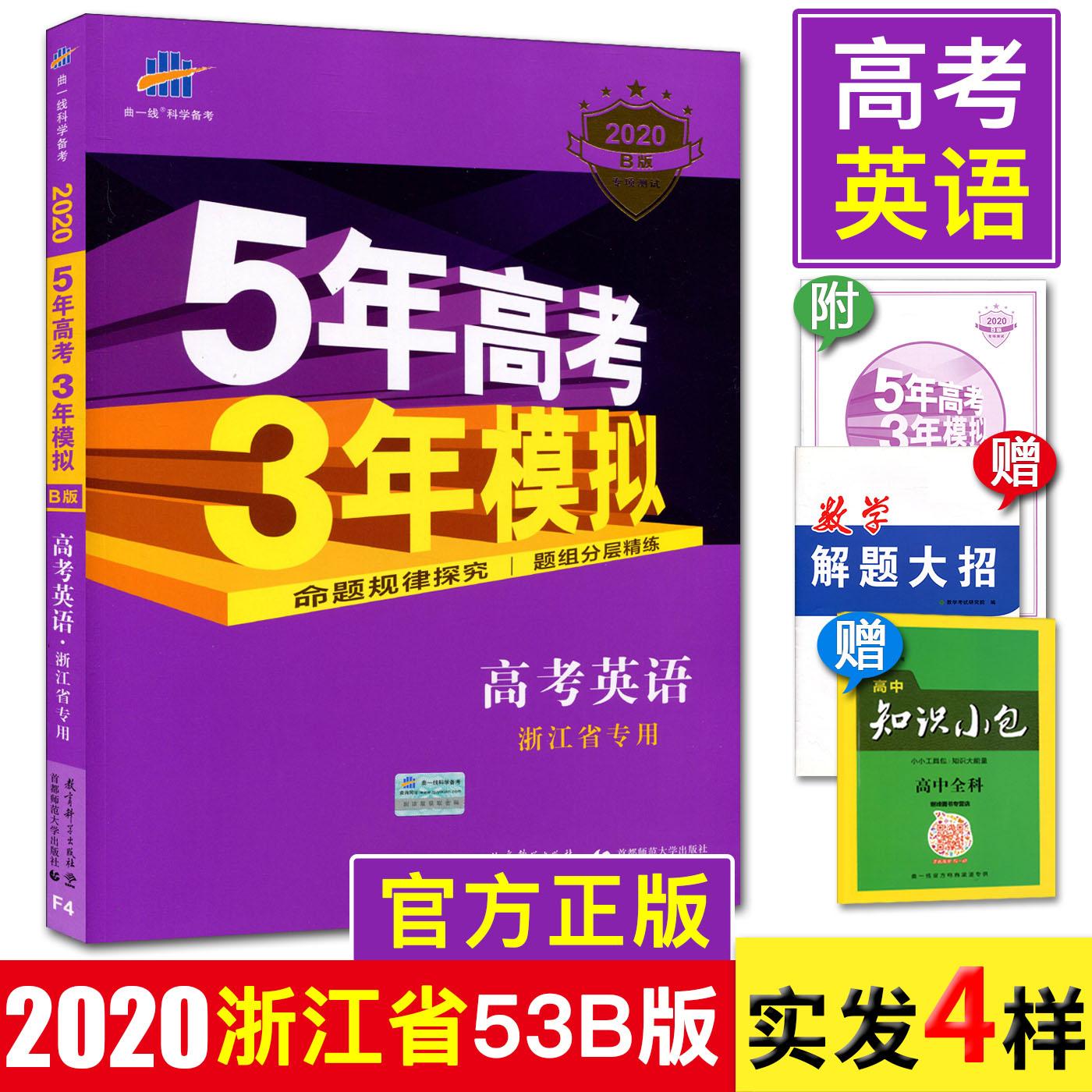 新版2020版B版五年高考三年模拟高考英语浙江省 5年高考3年模拟英语 53高考英语b版 五三高考英语2020 高考真题高考必刷题专项训练