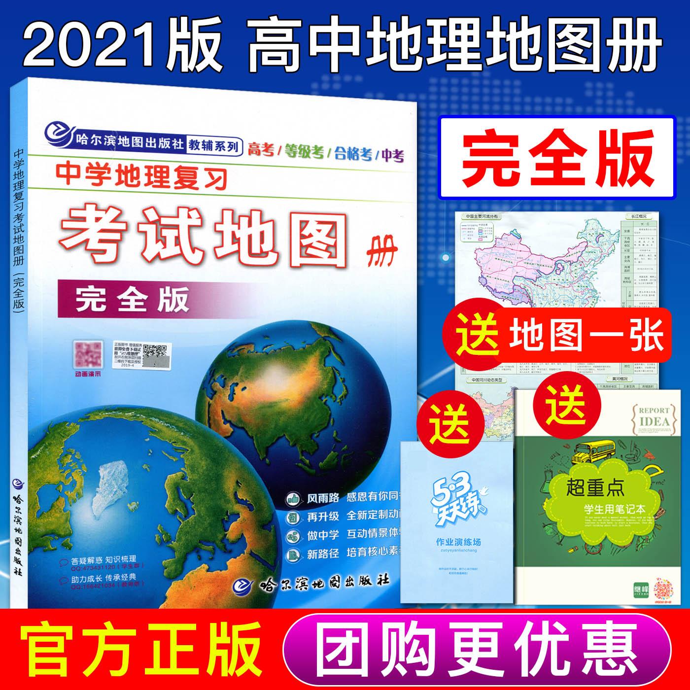 官方正版赠3样2021版中学地理复习考试地图册完全版 地理图册高中版高考地图册高中地理 高中地图挂图图文详解文综文科北斗地图册
