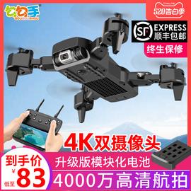 勾勾手无人机航拍遥控飞机高清专业小型折叠儿童小学生飞行器玩具图片