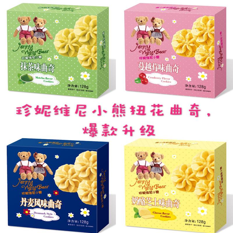 香港珍妮聪明小熊出品珍妮维尼小熊扭花曲奇饼干儿童办公室小零食