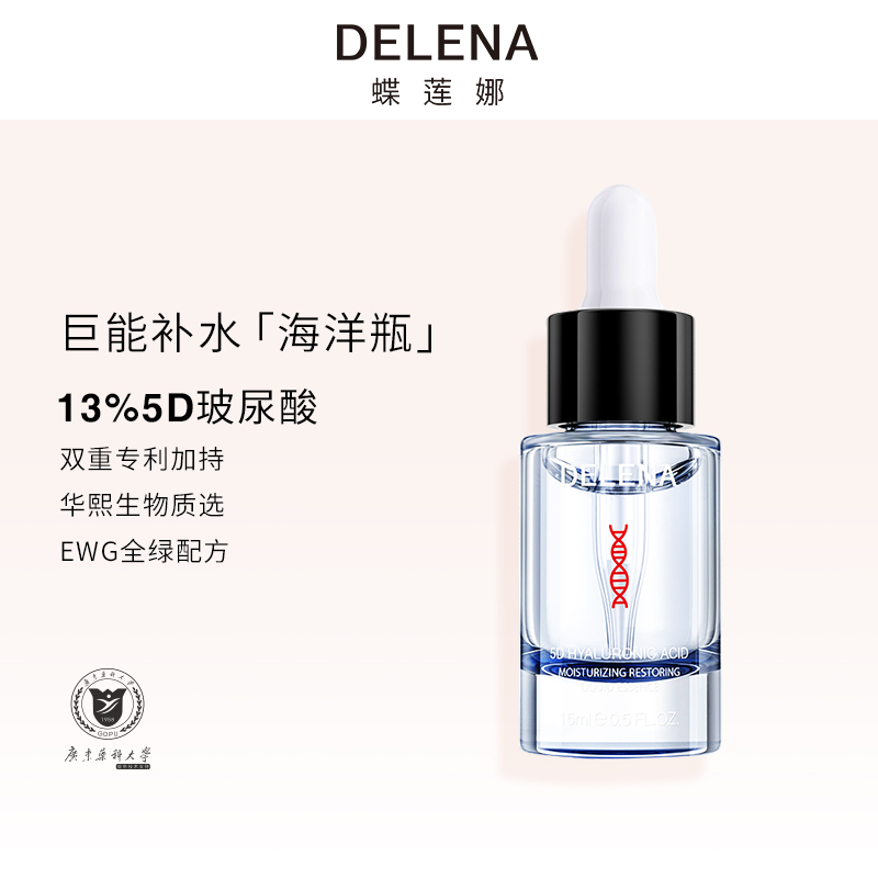 蝶莲娜5d玻尿酸保湿直达精华液使用评测