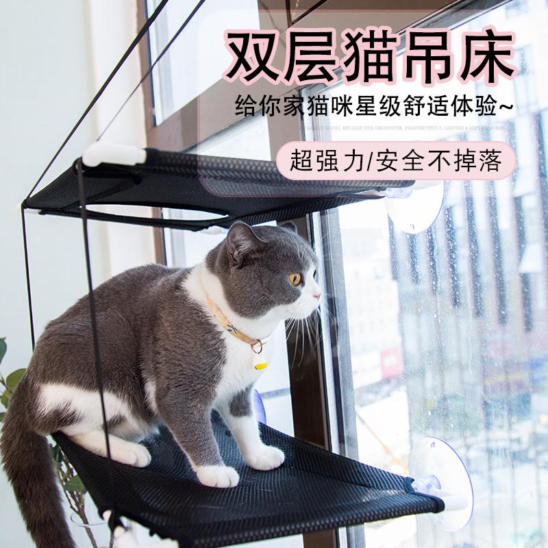 猫咪吊床双层挂窝窗台秋千挂式窗户玻璃阳台吸盘式可拆洗猫咪用品