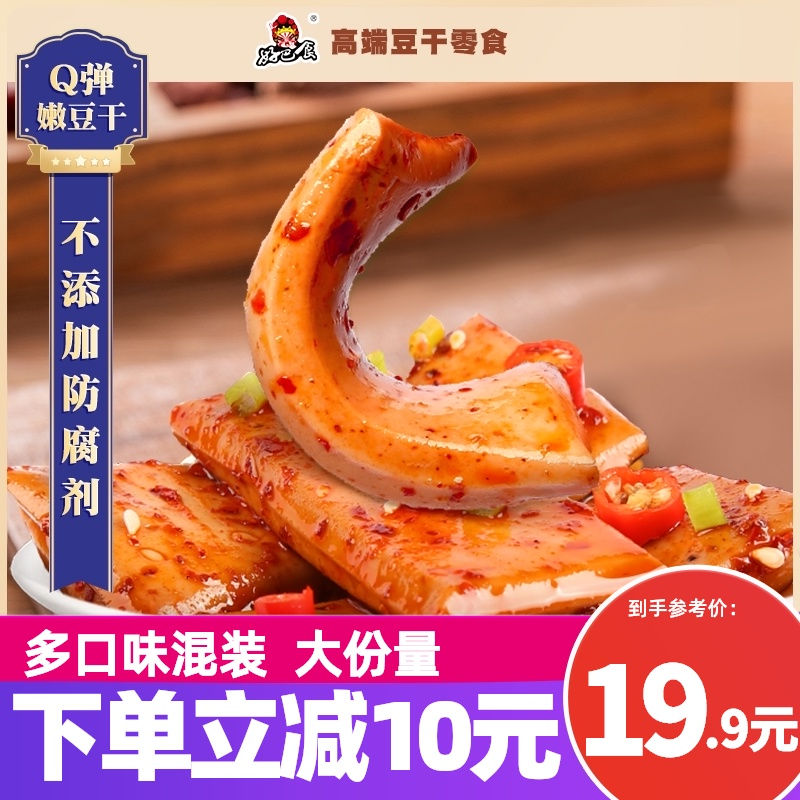 好巴食 手磨q弹麻辣豆腐干散装香辣豆干小零食小包装整箱休闲小吃