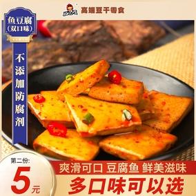 好巴食鱼豆腐休闲食品香辣豆腐干