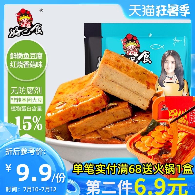 好巴食鱼豆腐小零食五香辣小包装麻辣条休闲食品办公室小吃豆腐干