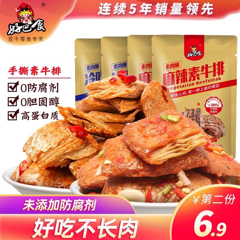 好巴食植物基蛋白手撕牛排素肉麻辣味豆制品休閑零食小吃整箱散裝