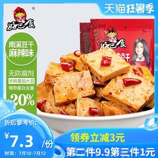 好巴食豆干20包麻辣条小零食小包装五香辣休闲小吃食品整箱豆腐干