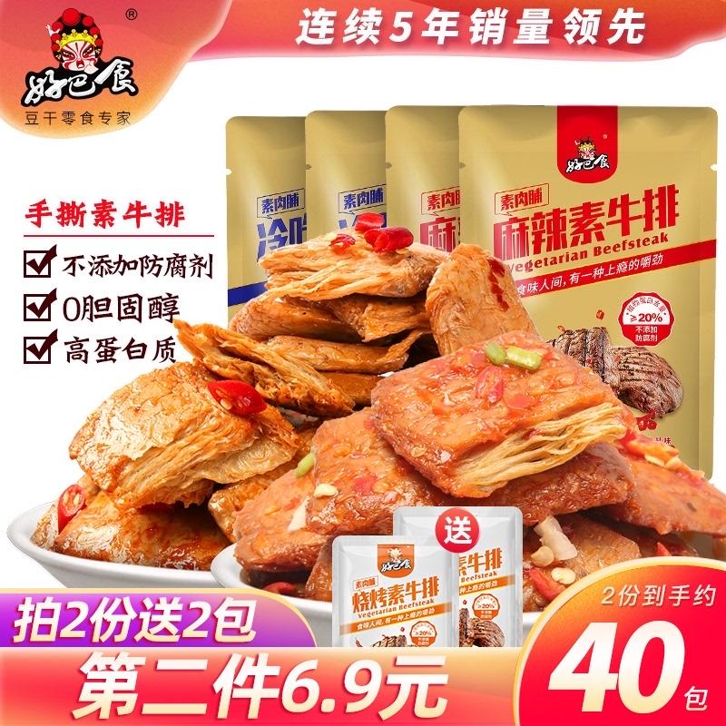 好巴食植物基蛋白手撕牛排素肉麻辣味豆制品休闲零食小吃整箱散装
