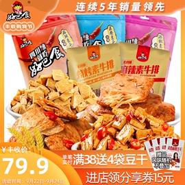 【网红款】好巴食豆干手撕素牛排组合装麻辣豆腐干小吃零食特产