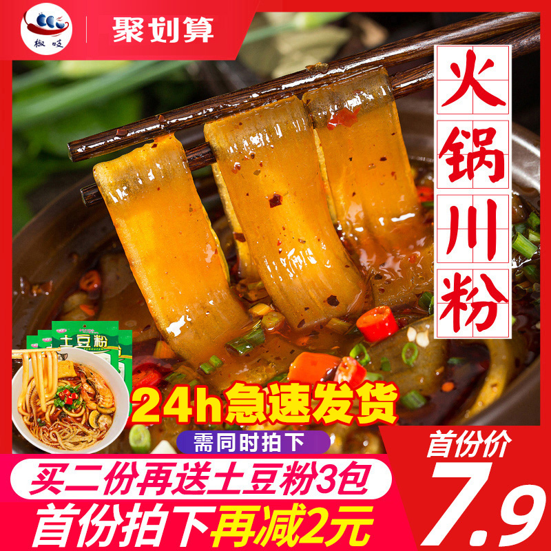 四川椒吱火锅川粉宽粉速食240g*3袋红薯粉皮粉条非土豆粉苕粉火锅