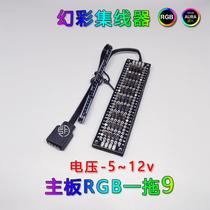 RGB集线器1分拖变10华硕微AURA主板12V5V神光同步RGB风扇灯控分接