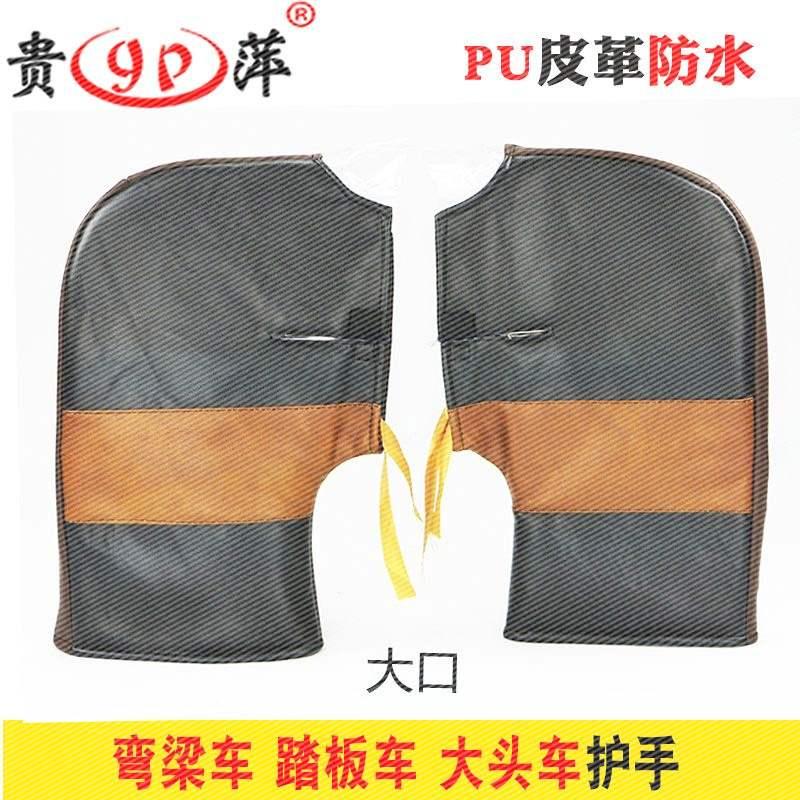 贵萍电动踏板车手套冬季125摩托车保暖把套加厚防水加厚护把男女