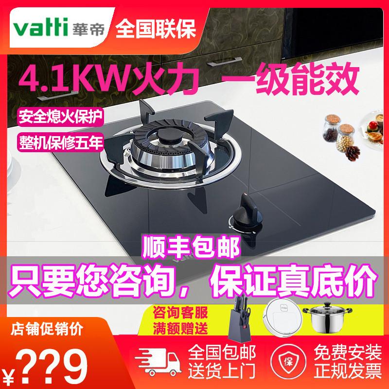 华帝i10031b单灶家用天然气煤气灶