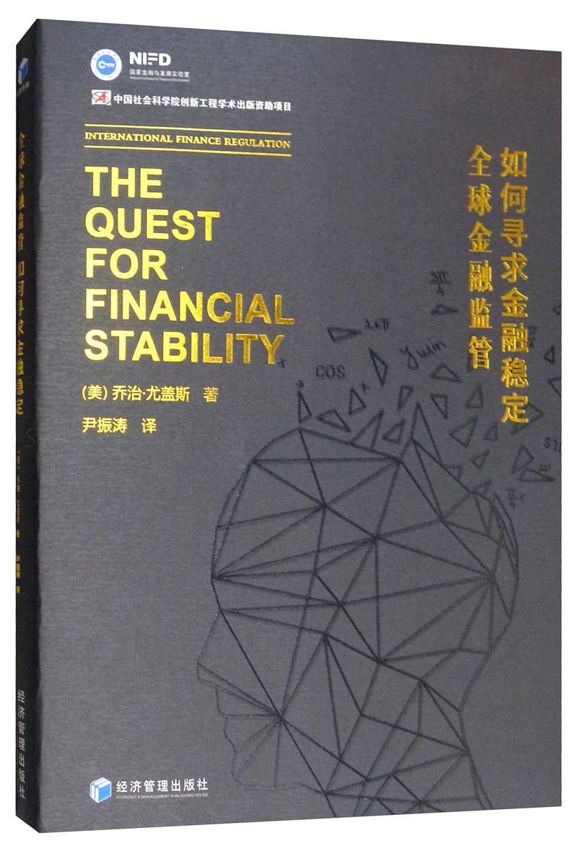正版包邮 如何寻求金融稳定——金融监管 乔治·尤盖斯 书店 金融市场与管理书籍