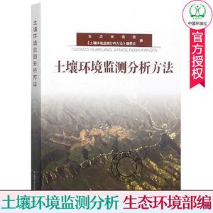 土壤环境监测分析方法 生态环境部编中国环境出版社土壤环境监测参考书9787511134615土壤环境质量评价监测污染防治 环境保护书籍