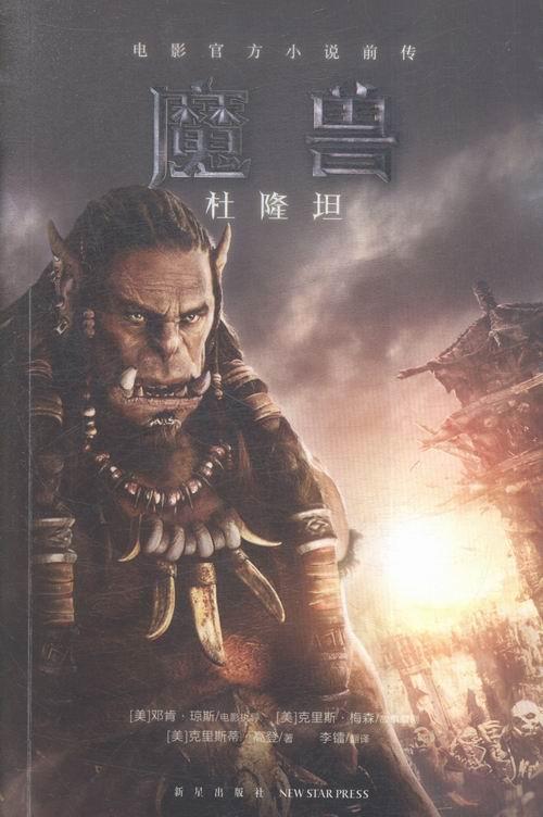 正版包邮 魔兽世界:杜隆坦(电影官方小说前传) 克里斯蒂·高登 书店 科幻小说书籍