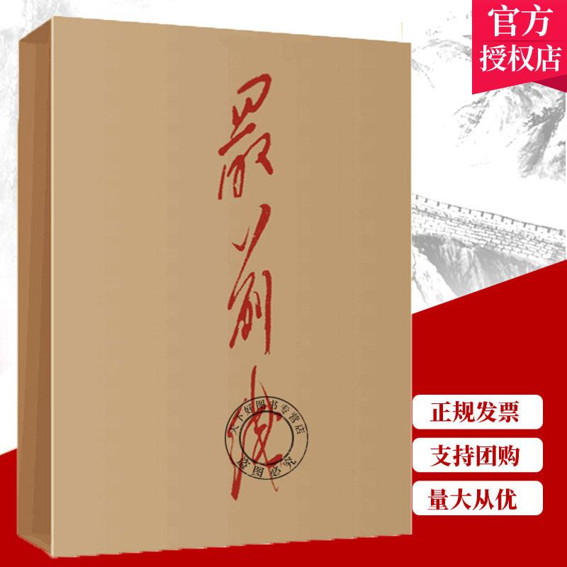 正版 最前线-中国共产党抗战图像志 红色革命胜利图集600余幅高清图像抗日战场英雄壮举纪实文献资料真实摄影当代史(1919-1949) 年 Изображение 1