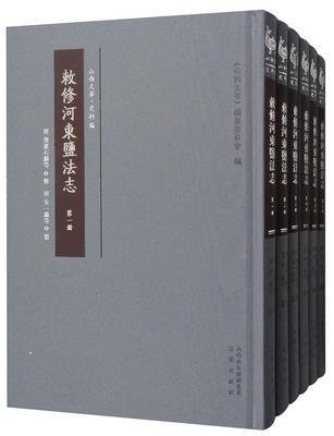 正版包邮 敕修河东盐法志(6册)   9787545717129  朱一凤  三晋出版社  经济 书籍
