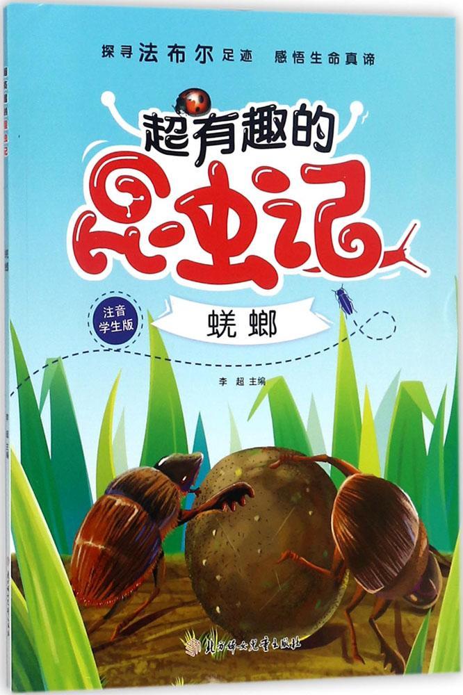 正版包邮 超有趣的昆虫记:注音美图版:蜣螂 李超 书店 昆虫学书籍