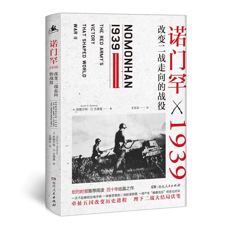Новейшая история (1919-1949) Артикул 616955571133