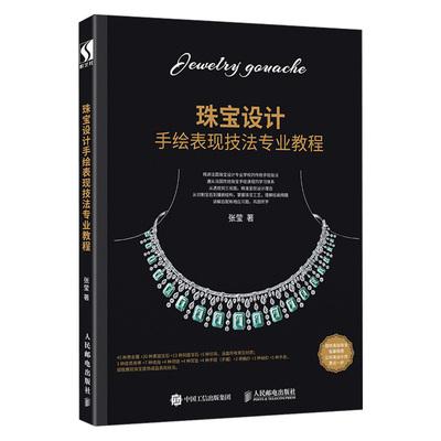 珠宝设计手绘表现技法专业教程 珠宝设计绘图入门珠宝设计书 珠宝设计手绘首饰设计书 珠宝手绘珠宝手绘教程珠宝设计教程书 正版