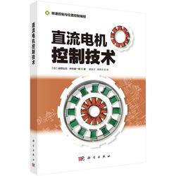 正版包邮 直流电机控制技术 转速控制与位置控制编程 常见有刷直流电机步进电机研究教材 如何使用微控制器传感器构建电机控制书籍