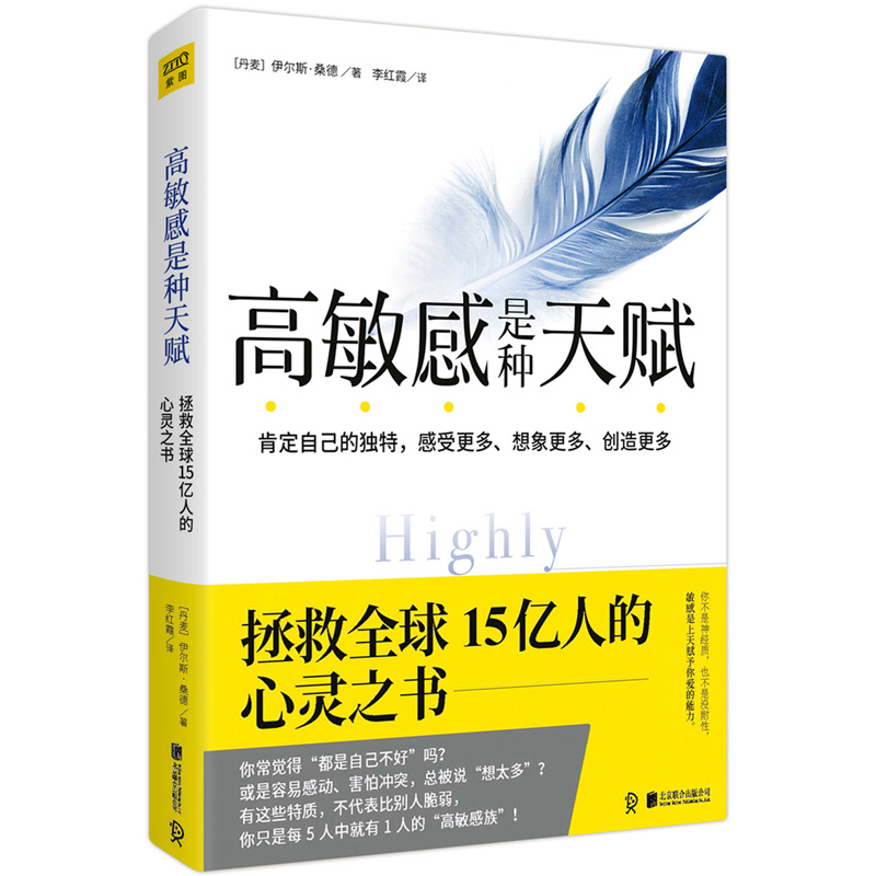 正版包邮 高敏感是种天赋  心理学经典人格心理学书籍 伊能静微博心灵之书大众心理学入门微表情动作心理学与读心术书籍