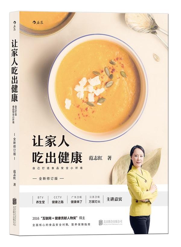 正版包邮 让家人吃出健康 全新修订版 范志红的书 吃对你的家常菜 健康饮食疗养生书籍指导 食品安全营养保障指南