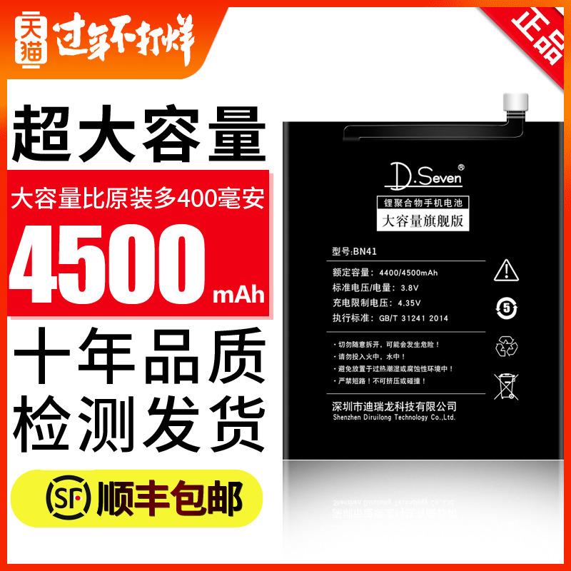 紅米note4x電池redmi大容量n0te3note5/7noto5a手機S2高配版plus原裝p正品4a原廠4x官方3x3s6pro小米BM47BN41