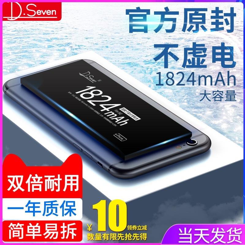Dseven正品SE苹果6s电池iPhone6splus手机6plus大容量6sp原I6s六5c5s7p换Ip6ip7正版七电板全新ipone装5五6dc