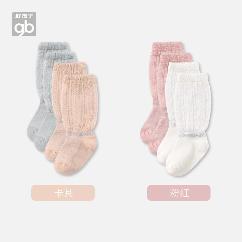 Goodbaby children's clothes spring and summer children's socks baby socks baby socks men's and women's middle pipe Socks 2 pairs