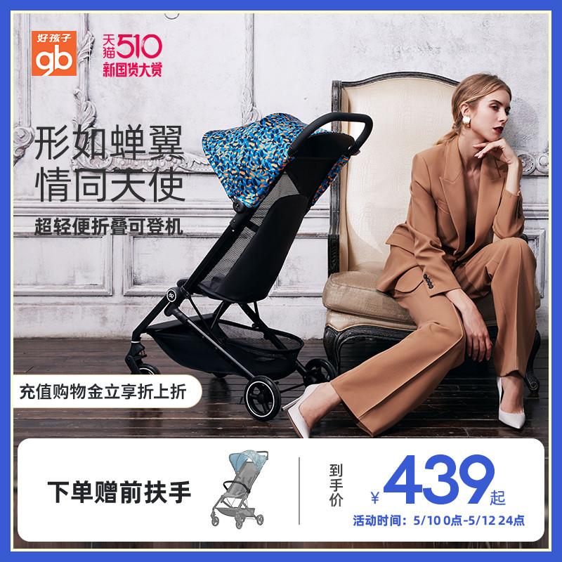 Складные коляски для детей Артикул 602977997632