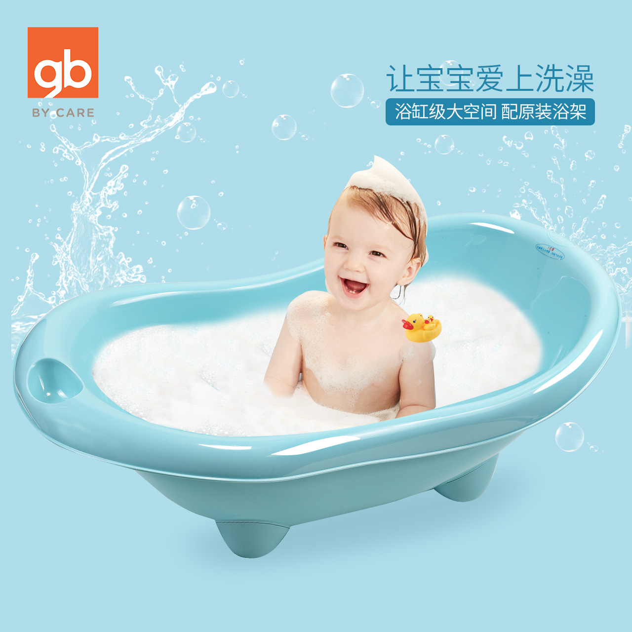 gb好孩子婴儿浴盆新生儿婴幼儿家用可坐可躺儿童洗澡盆宝贝沐浴盆