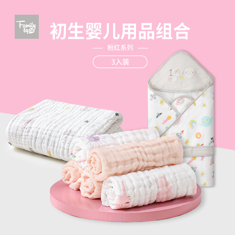 Family Goodbaby's Newborn Baby Products Combination Pack Gauze Quilt Bath Towel 5 Pack Saliva Towels