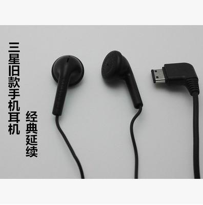 三星I908 D888 F839 S5230C S3650 G608老款/旧款大扁口手机耳机