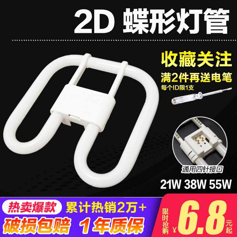 蝶形灯管2D三基色YDW16W21W38W55W方形节能白光黄光吸顶荧光灯管