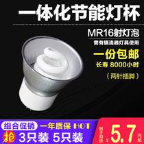 一体化节能灯杯5W7W9W11W天花螺旋灯管MR16两针射筒灯LED插脚灯泡