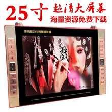 步步高看戏机高清唱戏机大屏幕多功能视频播放器便携式小电视机