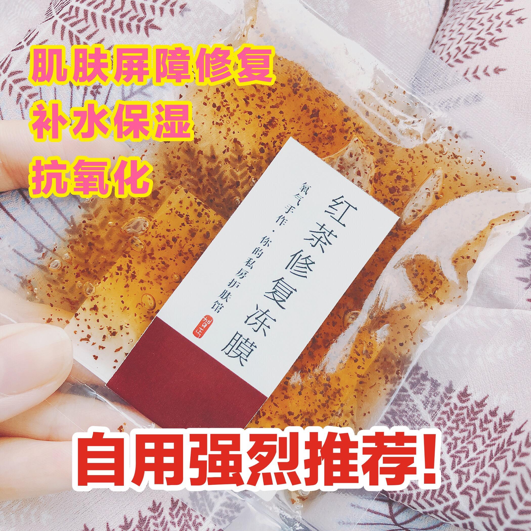 【买十送一】毛妈推荐 伯爵红茶冻膜 修护面膜 补水 保湿 抗敏感