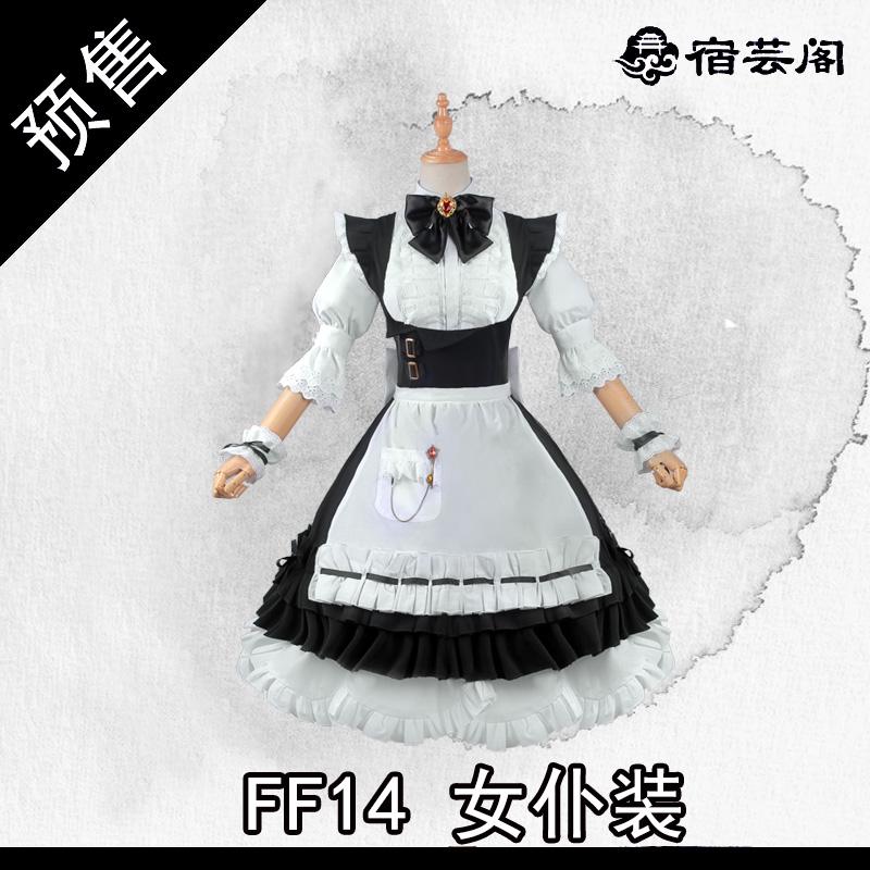 【宿芸阁】最终幻想14 FinalFantasyXIV FF14 女仆装日常装cos女