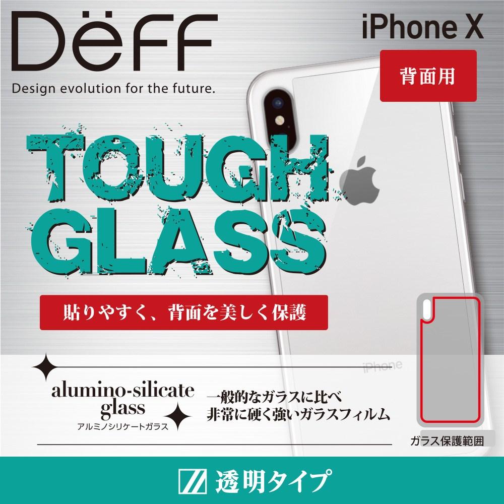日本代购~日本制正品deff高强度钢化玻璃高透明度iPhone X背贴膜
